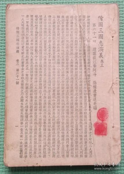 民国旧书/绘图三国志演义/卷三卷四全/第六十一回至一百二十回