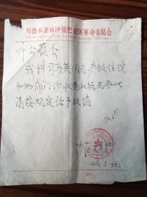 信纸,信笺,新疆乌鲁木齐市沙依巴克区革命委员会(册2)折叠邮寄