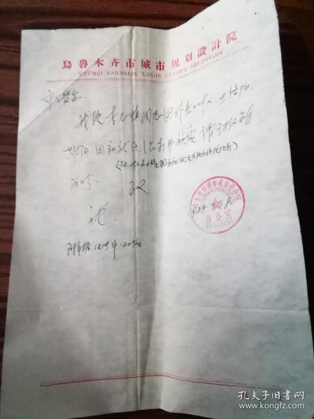 信纸,信笺,新疆乌鲁木齐市城市规划设计院(册2)折叠邮寄。