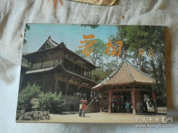 晋祠明信片(全套十张)