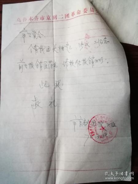 信纸,信笺,新疆乌鲁木齐市京剧二团革命委员会(册2)折叠邮寄。