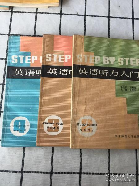 英语听力入门 学生用书(第2.3.4册)3册合售