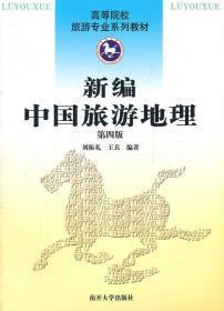 正版特价 |  新编中国旅游地理(第四版)(附盘) 刘振礼 等 978