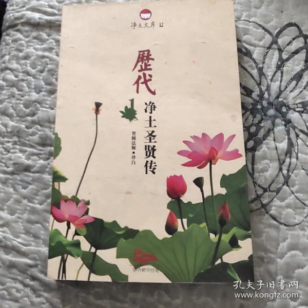 净土文库17-历代净土圣贤传(1)