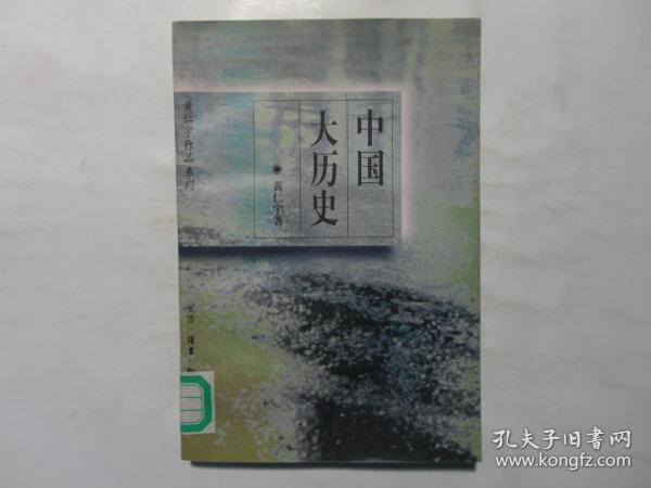 旧书 黄仁宇作品系列《中国大历史》黄仁宇 生活·读书·新知三联书店 b8-1