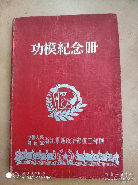 功模纪念册 布面精装(一张没用)