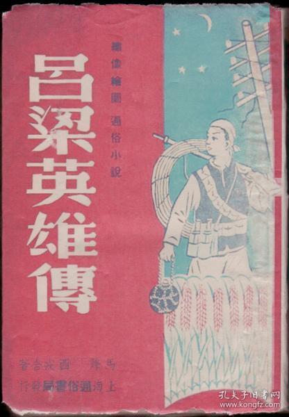 民国三十八年《吕梁英雄传》上册) 晋南新华书出版  土纸本