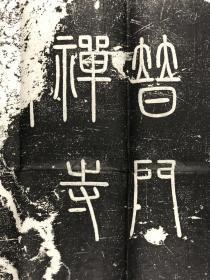 《吴郡·普门禅寺记》旧拓本 虽为明碑,但从书体可知造诣不输晋唐。