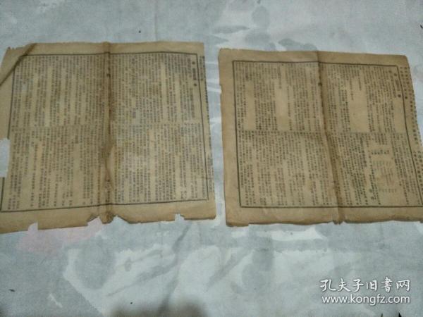 民国报纸通问报(1125.1166两期合售)