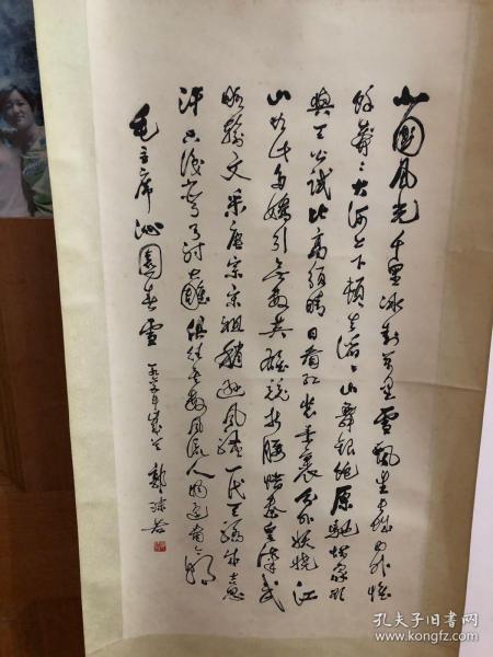 郭沫若手书毛泽东诗词《沁园春.雪》木版水印