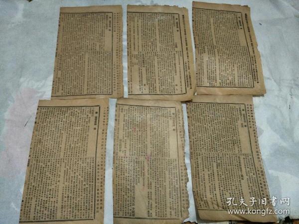 民国报纸  通问报  (1130.1134.1158.1160.1163.1161期)六期合售
