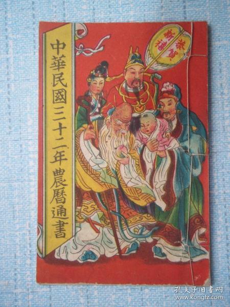 中华民国三十二年农历通书****A6