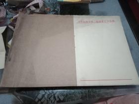 70年代《老信纸》1本100张。