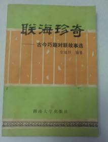 联海珍奇—古今巧趣对联故事选