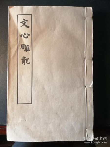 Wenxin Diaolong (photocopied from the Yuan Dynasty to the engraved copy of the Shanghai Library)