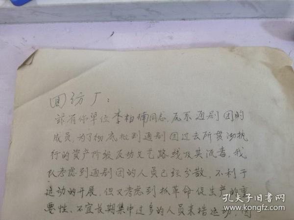 南通市通剧团革命造反队(棉纺厂)