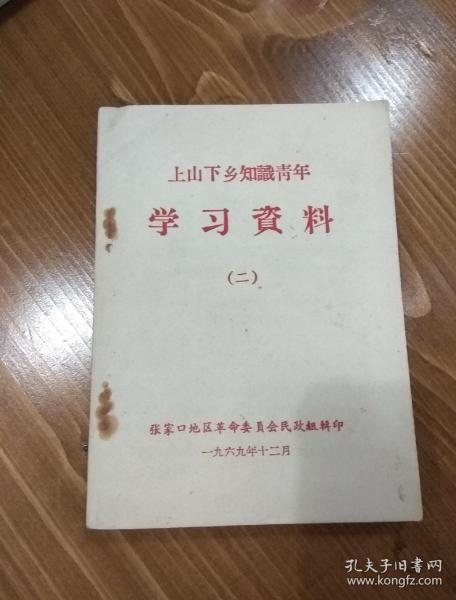 上山下乡知识青年学习资料(二)