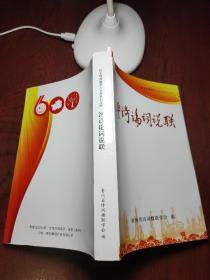 纪念贵州建省六百年丛书之四 评诗论词说联