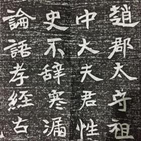 大魏 儒德李生之墓志 拓片