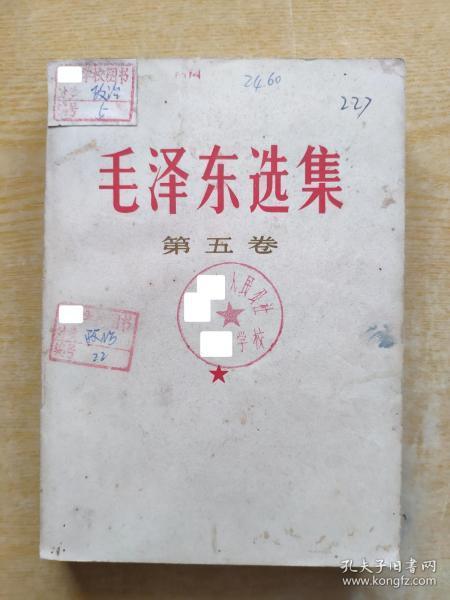 《毛泽东选集》第五卷(共2本,每本28元)