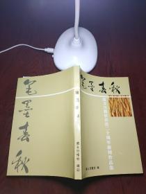 笔墨春秋 遵义日报社社庆二十周年新闻作品集