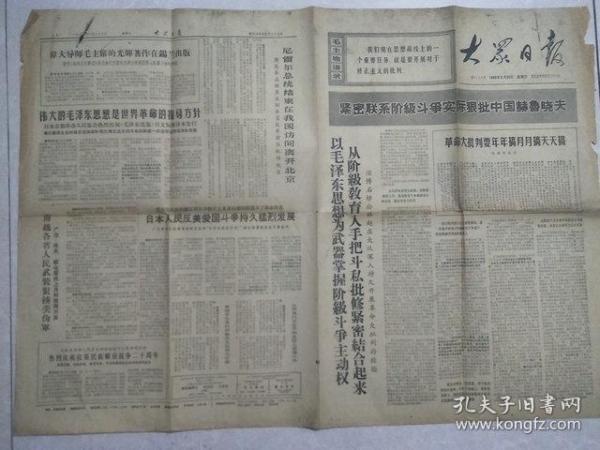 1968.6.23大众日报狠批中国赫鲁晓夫