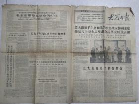 1968.5.26大众日报毛主席林彪接见几内亚访华团