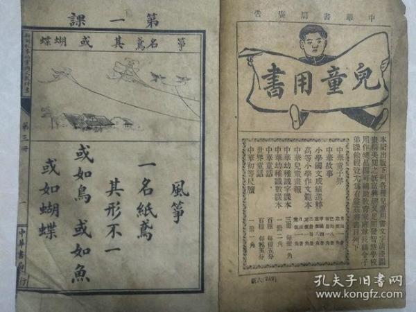 民国6年老课本教科书中华国文教育线装书竖排版右翻页多幅配图
