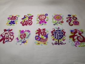 彩色福字,八张一套