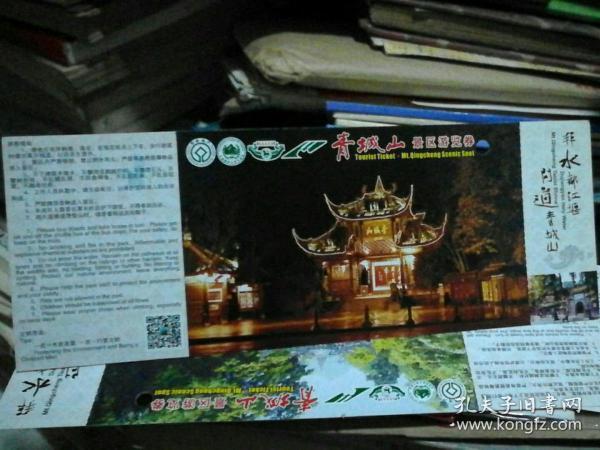 青城山景区游览券
