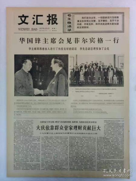 《文汇报》第10753号1977年4月4日老报纸