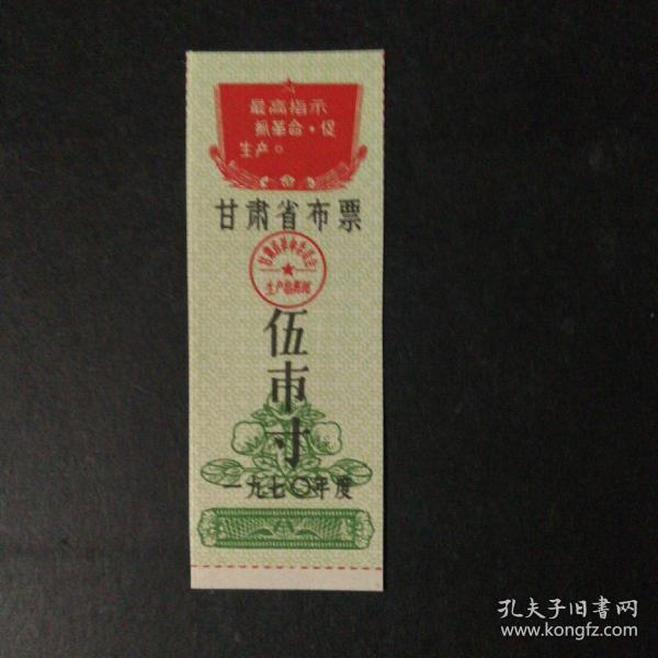 1970年甘肃省布票5市寸