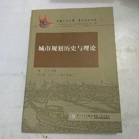城市规划历史与理论