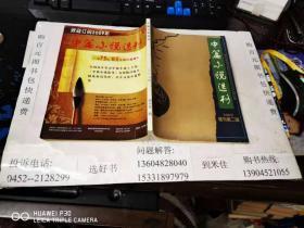 中篇小说选刊  2008年增刊第二辑