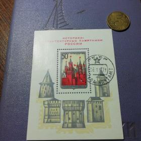 苏联1971小型张俄罗斯名胜古迹盖销票