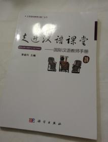 走进汉语课堂——国际汉语教师手册