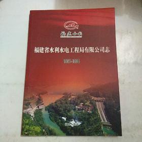 福建省水利水电工程局有限公司志1957-1994