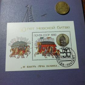 苏联1990年邮票涅夫斯基战役纪念外国邮票盖销票