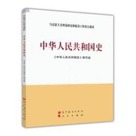 正版特价 |  马克思主义理论和建设工程重点教材:中华人民共和国