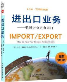 正版特价 |  进出口业务——带领企业走出国门(第4版):双语教学