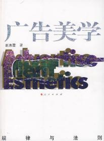 正版特价 |  广告美学——规律与法则 赵惠霞 著 9787010061856
