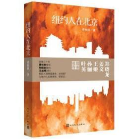 正版特价 |  纽约人在北京 曹桂林 著 9787020101375 人民文学出