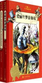 正版特价 |  爱丽丝梦游仙境(2册)汉英对照 (英)卡罗尔 著,张