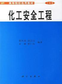 正版特价 |  化工安全工程(高等院校选用教材)(工科类) 蔡凤