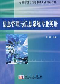 正版特价 |  信息管理与信息系统专业英语 蔡敏 主编 9787030185