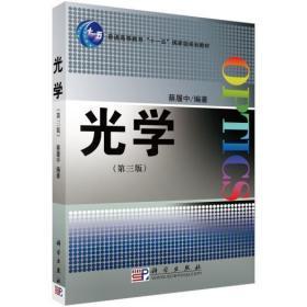正版特价 |  光学(第三版) 蔡履中 9787030191465 科学出版社有