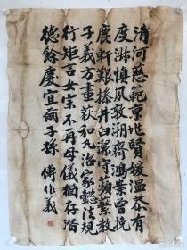 傅作义       纯手绘        书法(卖家包邮)              工艺品