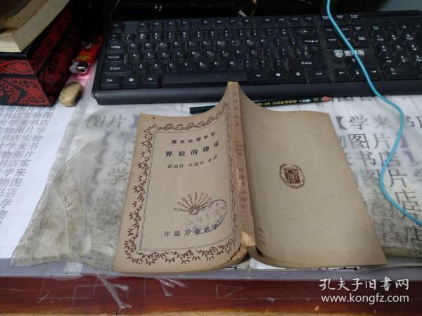 民国旧书   初中学生文库:植物的世界                 7A