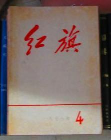 红旗(1973年第4期)