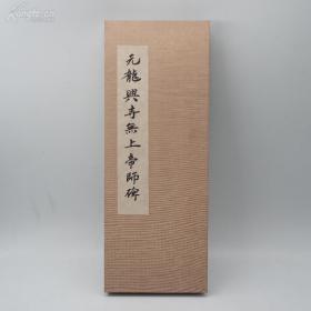 赵孟頫《元龙兴寺无上帝师碑》拓片